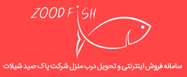 زودفیش – خرید ماهی – فروش آنلاین  ماهی خوراکی جنوب و شمال – ميگو – خاويار – پاک صید شیلات