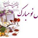 تبریک-عید-نوروز-1